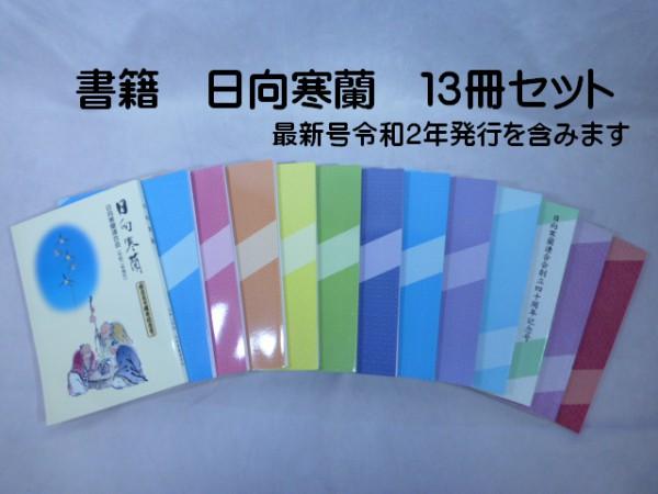 書籍 日向寒蘭13冊セット 限定2セット